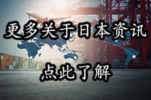 国际物流日本寄EMS多少钱几天