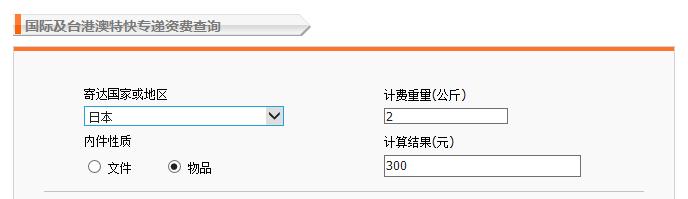 EMS官方价格,EMS运费贵,EMS寄到日本国际物流