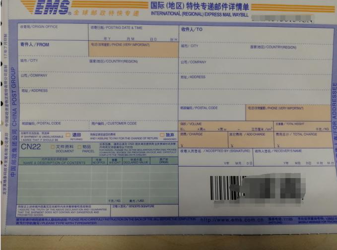 EMS国际物流,EMS代理,EMS邮寄面单邮寄流程