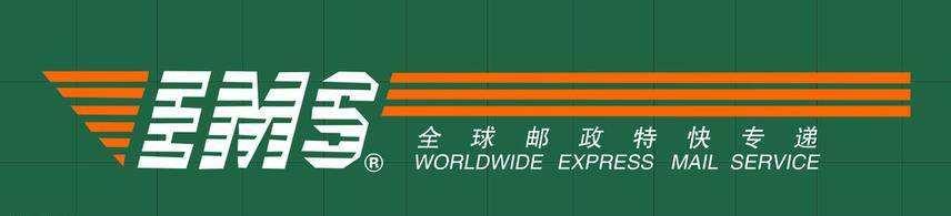 E特快,EMS,国际物流中国邮政
