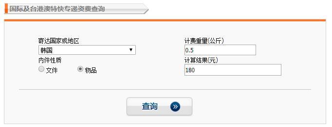 国际物流寄到韩国需要多少钱EMS价格