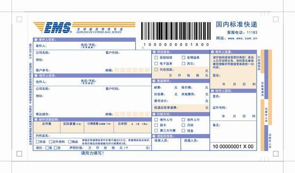国际物流EMS全球邮政特快速递