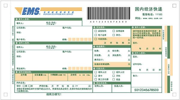 国际物流单号格式,是如何寄出的EMS